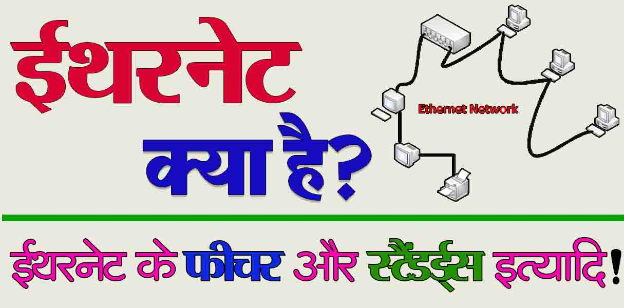 ethernet-in-hindi